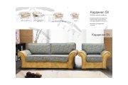 Кардинал SV, наборы мягкой мебели