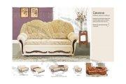 Симона, набор мягкой мебели